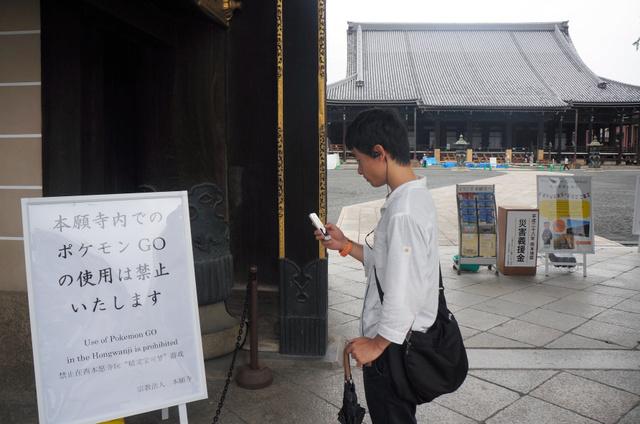 Vihara Nishi Hongan (Nishi Hongan-ji) di Kyoto, menempatkan papan peringatan yang melarang penggunaan permainan Pokemon Go di kompleksnya .