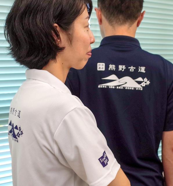 田辺市が発売した世界遺産追加登録「祈念」のポロシャツ