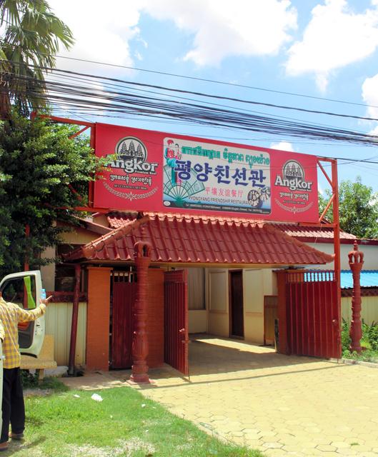 カンボジア・シエムレアプにある北朝鮮レストラン「平壌親善館」の外観=李聖鎮撮影