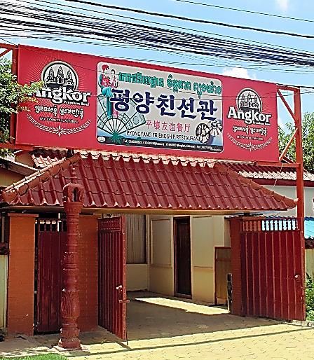 カンボジア・シエムレアプにある北朝鮮レストラン「平壌親善館」の外観