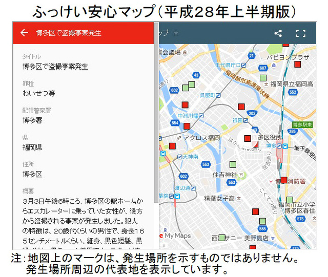 地図上の「■」は犯罪が起きたり不審者が目撃されたりした付近を示す=福岡県警のウェブサイトから