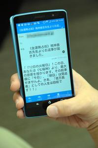 「開運」をうたうインターネットサイトから府内の女性に届いたメール(画像の一部をモザイク処理しています)