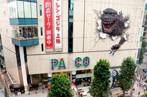 建て替え予定の渋谷パルコ。「PARCO」の文字をゴジラが壊しにかかるオブジェが見える=東京都渋谷区