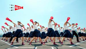 高校球児を応援するダンスCM