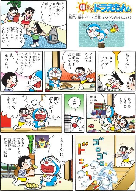 朝から!ドラえもん (C)Fujiko-Pro