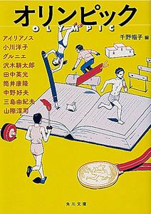 『オリンピック』