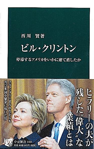『ビル・クリントン』
