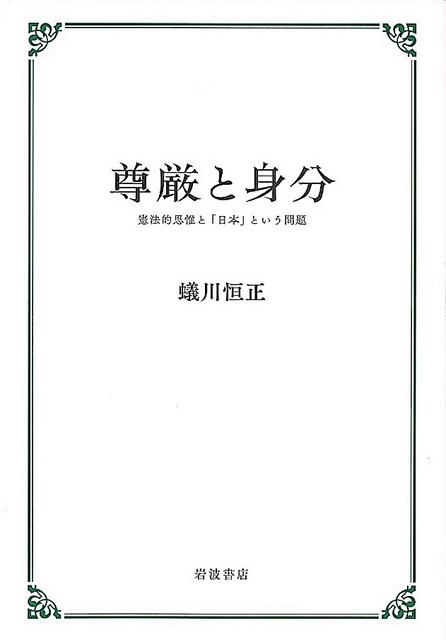 『尊厳と身分――憲法的思惟と「日本」という問題』