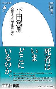 『平田篤胤』