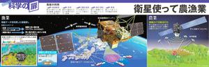 【アーカイブ】農漁業にいかす衛星データ(2014年8月4日 科学の扉) <グラフィック・高山裕也>