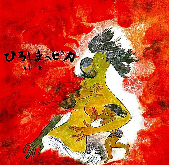 絵本「ひろしまのピカ」
