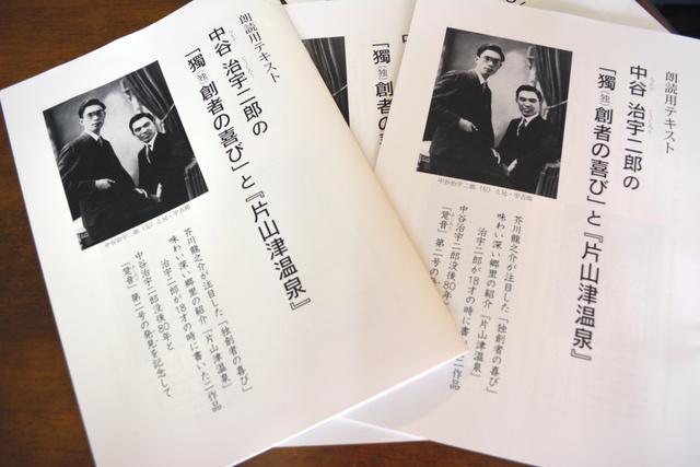 中谷治宇二郎の「独創者の喜び」と「片山津温泉」を紹介する冊子