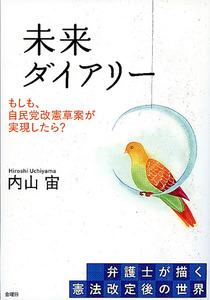 小説「未来ダイアリー」の表紙