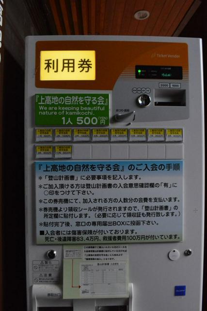 上高地に設置された山岳保険加入の自販機=長野県松本市