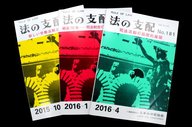 日本法律家協会の機関誌「法の支配」の最近のバックナンバー。協会によると、昨年12月時点で今年4月刊行の号まで特集テーマが決まっており、藤田宙靖・元最高裁判事の集団的自衛権に関する論文はそれにそぐわなかったという