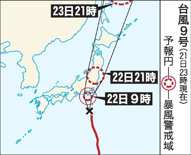 台風9号(21日23時現在)