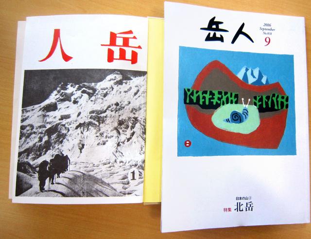 山岳雑誌「岳人」の創刊号(左)と最新の831号