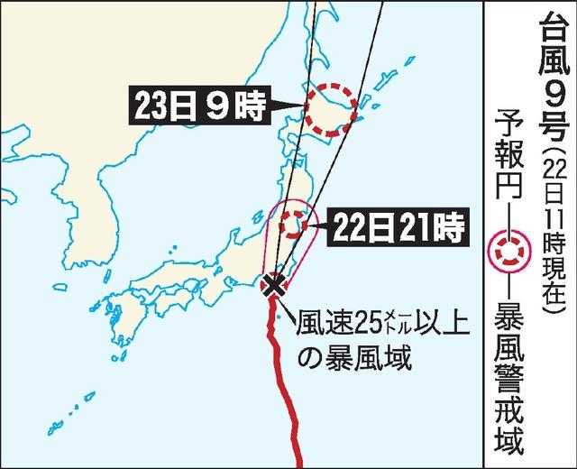 台風9号(22日11時現在)