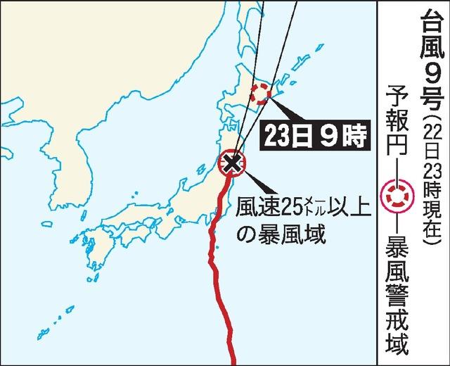 台風9号(22日23時現在)