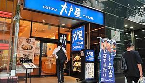 オフィス街にある「大戸屋ごはん処」。夕方になるとビジネスマンらが次々と入っていった=東京都内