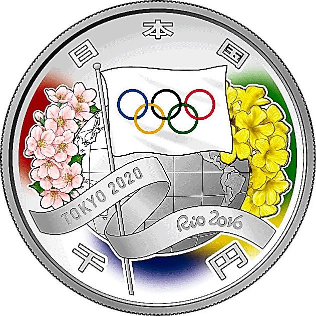 東京オリンピック記念貨幣のイメージ図(表)=いずれも財務省提供