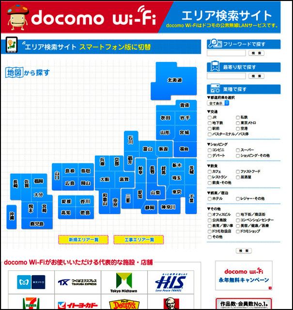 画像1 NTTドコモのウェブサイトにある、同社の公衆無線LANサービス「docomo Wi-Fi」のエリア検索サイト。検索条件から、いろいろな種類の場所で使えることが分かるだろう