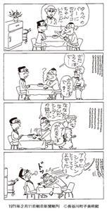 1971年2月11日朝日新聞朝刊 (C)長谷川町子美術館