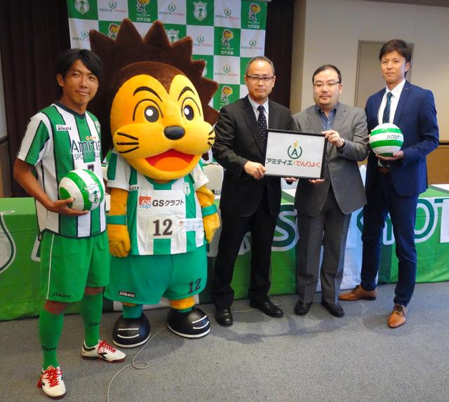 電力サービスへの参入を発表するアミティエSC京都の堀込孝二社長(中央)、岡本秀雄選手(左)ら=南区