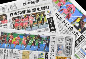 男子400メートルリレーの各社紙面
