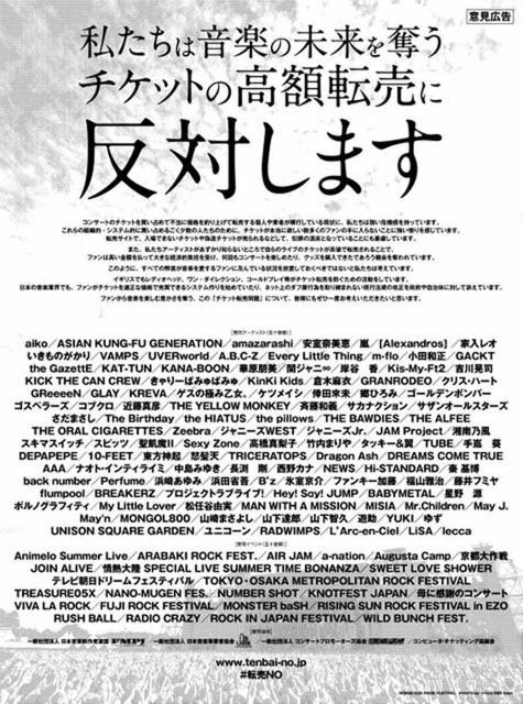 8月23日付朝日新聞朝刊に掲載された意見広告