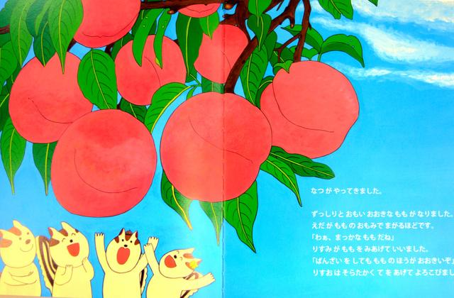 「なつがやってきました。ずっしりとおもいおおきなももがなりました」。リスたちがモモができたことを喜ぶ、絵本の1コマ。