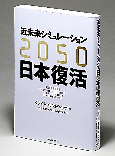 『2050 近未来シミュレーション日本復活』
