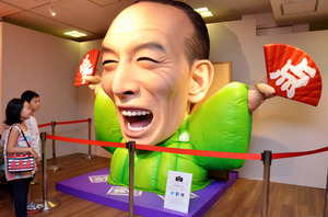 あの座布団に座れちゃう 「笑点」50周年特別展 大阪