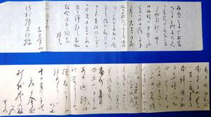 漱石から楚人冠へ未公開書簡2通 千葉・我孫子市が調査