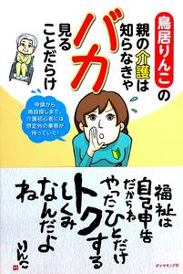 著書「鳥居りんこの親の介護は知らなきゃバカ見ることだらけ」(ダイヤモンド社、税別1200円)