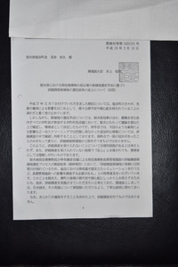 候補地返上後の2月に塩谷町に届いた環境省の文書。候補地選定手法は、知事のほか、市町村長会議で確定したと明記されている