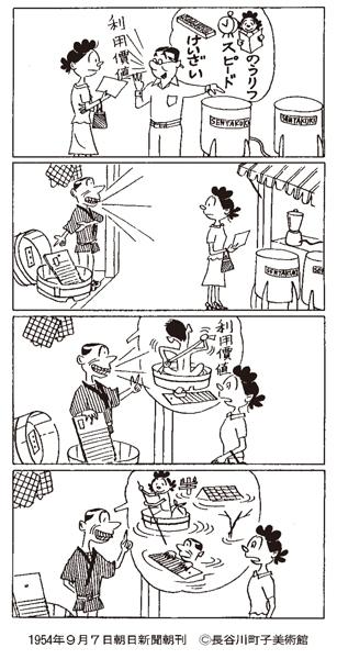 1954年9月7日朝日新聞朝刊 (C)長谷川町子美術館