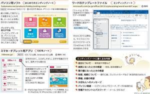 パソコン用ソフト/ワードのテンプレートファイル/スマホ・タブレット用アプリ/エンディングノートに書く主な内容<グラフィック・なかのりか>