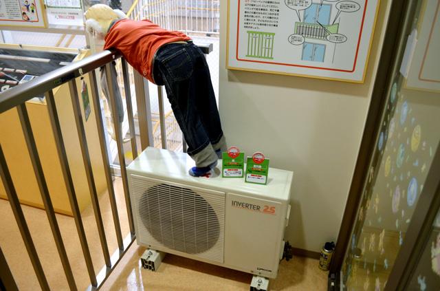 室外機などを踏み台に子どもが柵を乗り越えてしまう危険がある=モデルルームで事故の危険や予防策を展示する京都市の京(みやこ)あんしんこども館