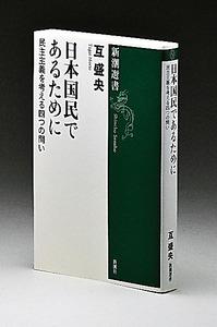 『日本国民であるために 民主主義を考える四つの問い』