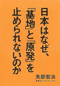 『日本はなぜ、「基地」と「原発」を止められないのか』