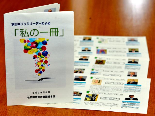県のウェブページで紹介されている市町村長の「私の一冊」