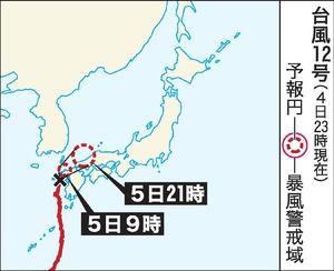 台風12号(4日23時現在)