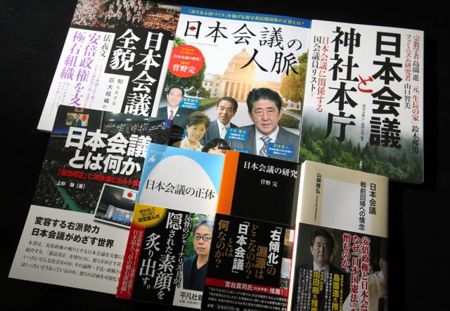 最近出版された主な日本会議関連の書籍=矢木隆晴撮影