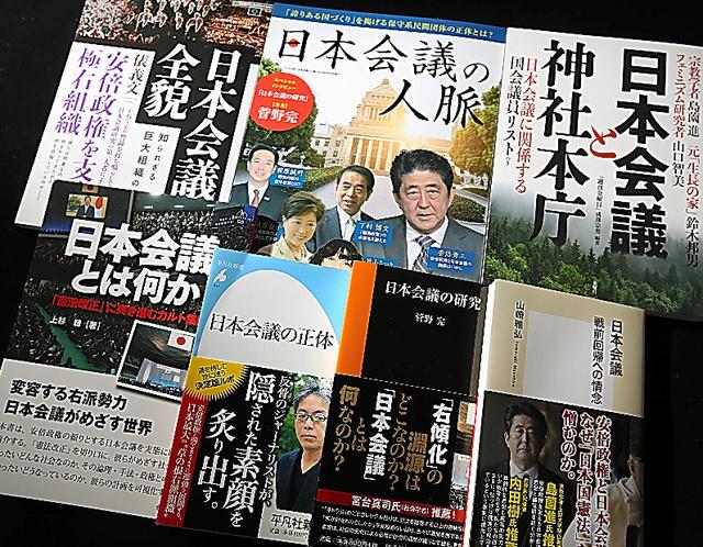 出版された主な日本会議関連の書籍