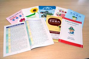 大阪市の各区が発行した最新の学校案内。中学校ごとの進学先と人数を一覧表にして掲載した区もある