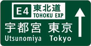 ナンバリングを表示した標識のイメージ=国土交通省提供