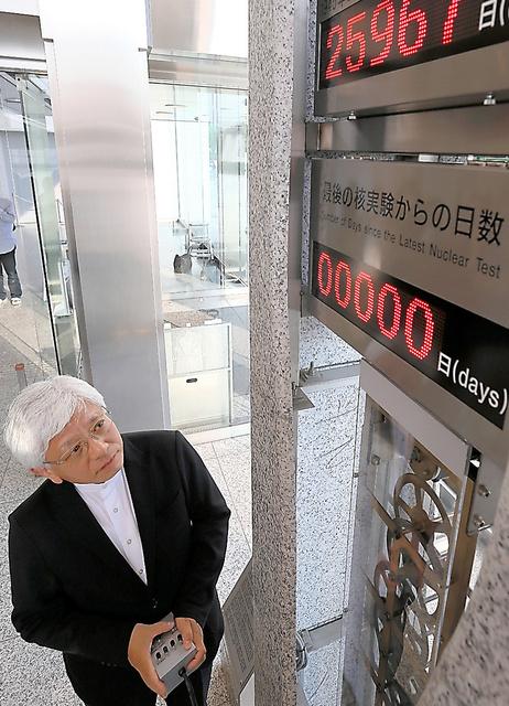 <最後の核実験から「0日」> 北朝鮮の核実験で「地球平和監視時計」の最後の核実験からの日数がリセットされた=9日午後、広島市中区の広島平和記念資料館、上田幸一撮影
