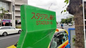 このあたりには秩父宮ラグビー場もあり、「スタジアム通り」という。しばらく歩くと新国立競技場の建設現場に着く=東京都港区