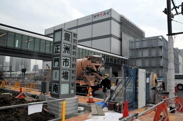 工事が進む豊洲新市場。正門の近くには水産卸会社「ホウスイ」が70億円をかけた最新鋭の冷蔵庫棟が建つ=江東区